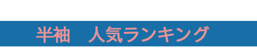 半袖人気ランキング.jpg