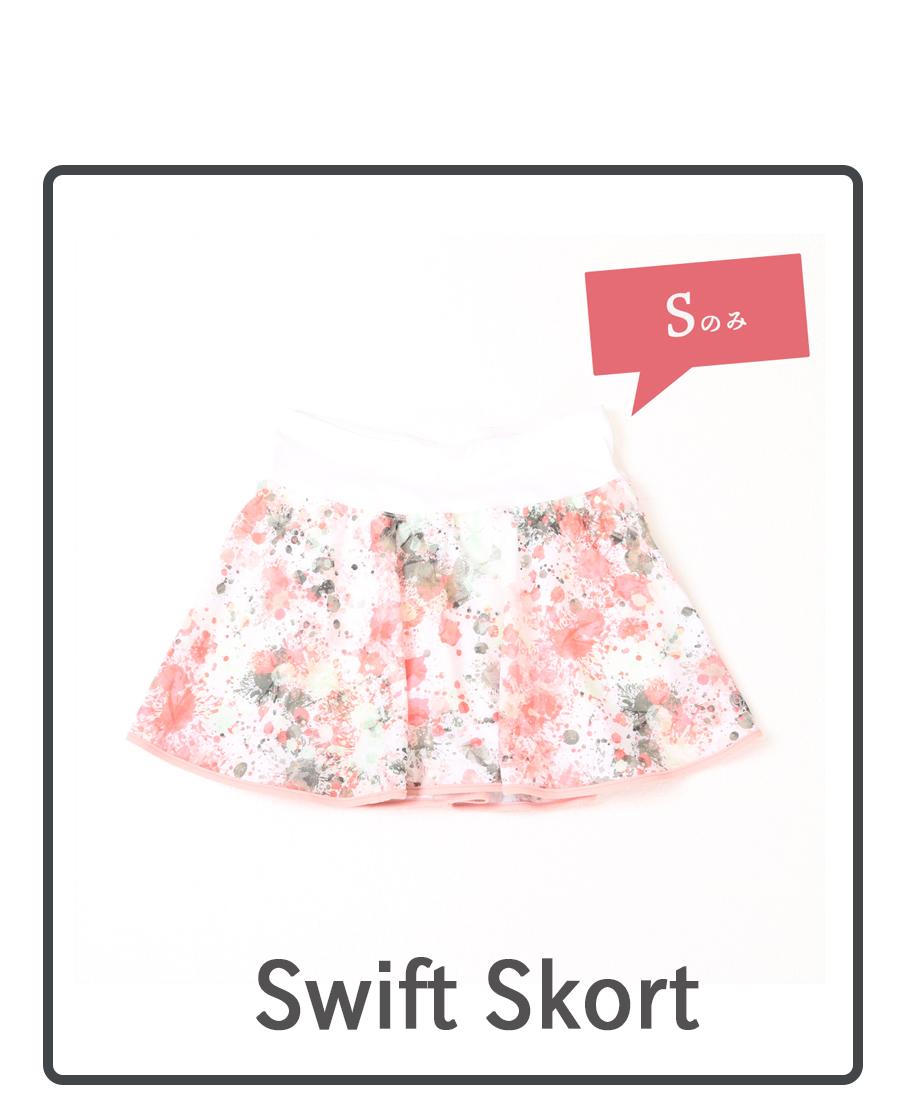 Swift Skortの説明